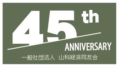 山科経済同友会 45th